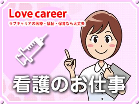 単発歓迎【看護師】高時給2000円の高齢者入浴補助週払いOK