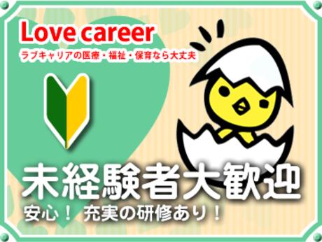 【美園】選べるシフト経験者優遇!介護職のお仕事