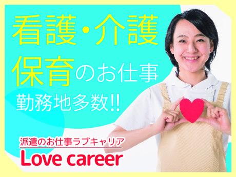 【新札幌】未経験者大歓迎!!介護職のお仕事