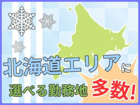 【新札幌】選べるシフト経験者優遇!介護職のお仕事